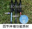 专业减震四节伸缩功能拐杖